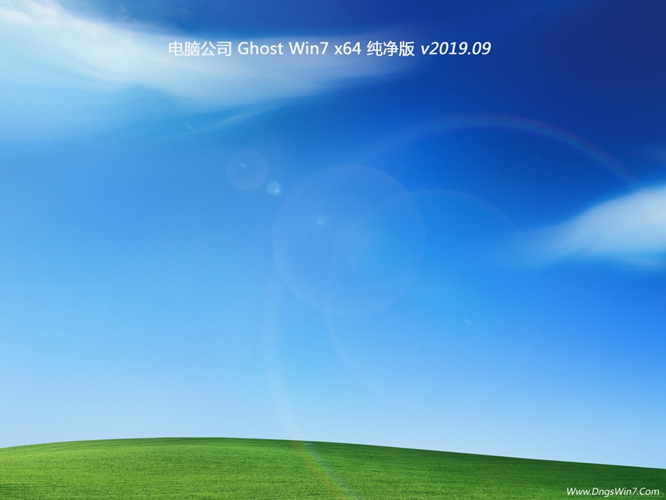 电脑公司GHOST WIN7 64位 快速纯净版v2019.09