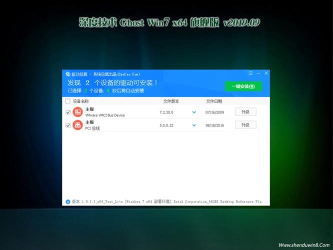 深度技术Win7 64位特别旗舰版v2019.09
