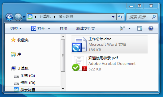 腾讯微云 v3.8.0.2228