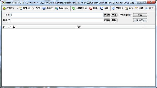 Batch CHM to PDF Converter v2018.10.1103.1874