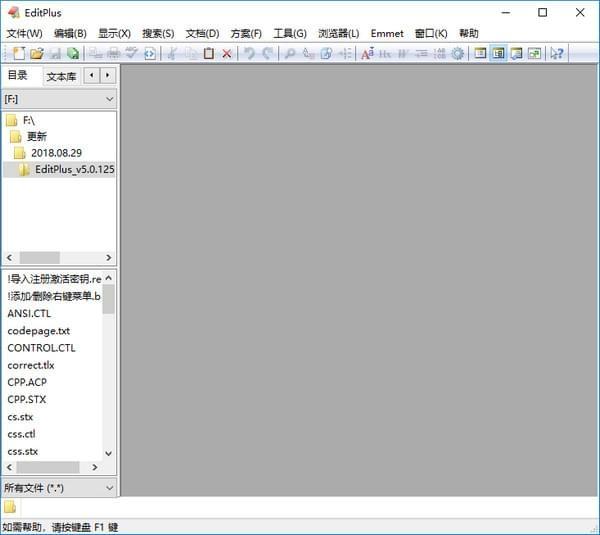EditPlus中文版 v5.1.1824