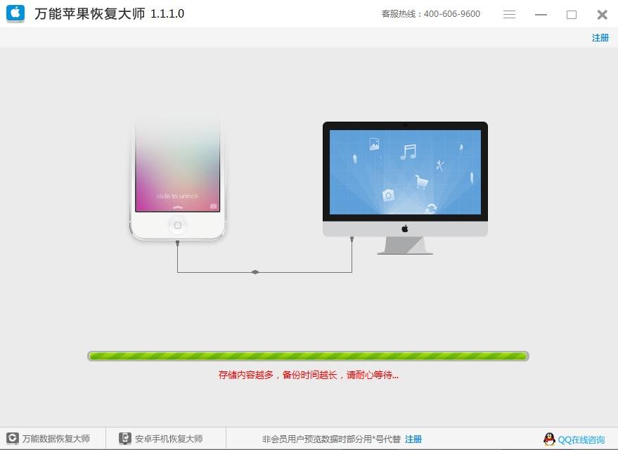 万能苹果恢复大师 v1.2.9.0