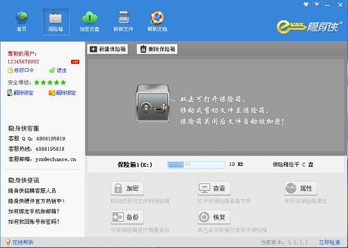 隐身侠 v5.0.1.6
