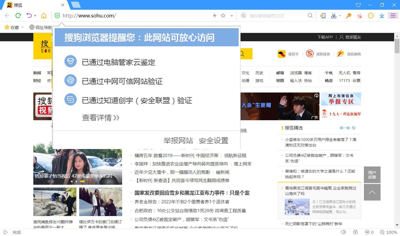搜狗浏览器 v8.5.7.29343