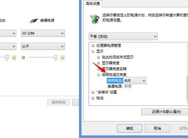 win8系统关闭屏幕自动亮度调节教程