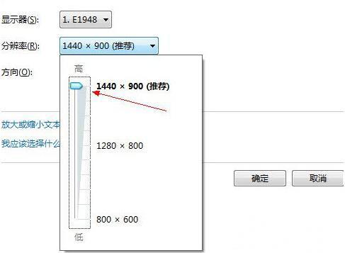 win7屏幕分辨率专业设置方法