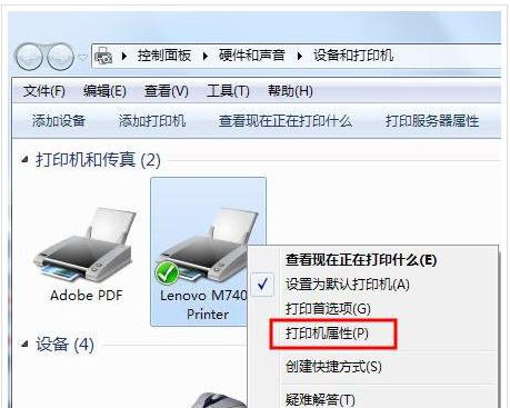 win7共享打印机设置图文教程