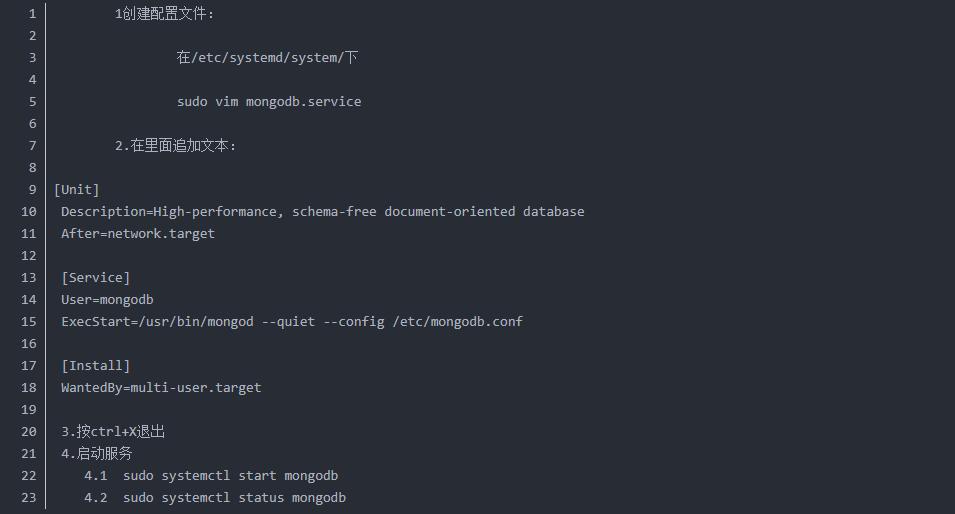 Linux系统安装和卸载mongodb教程