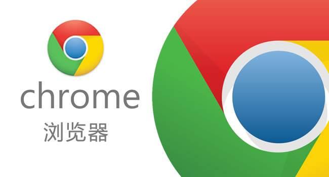最新正式版chrome浏览器下载分享