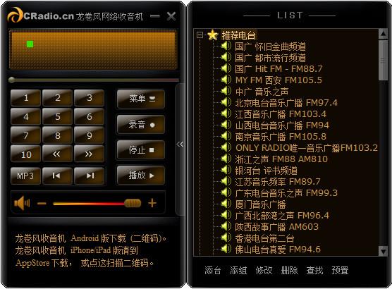 龙卷风网络收音机 v7.5.2017.909