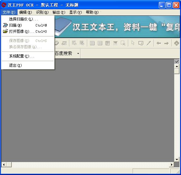 汉王pdf ocr破解版 v8.14.16