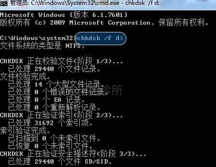 win7系统Chkdsk运行使用教程
