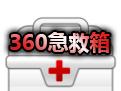 360系统急救箱WinPE版 v5.1.9.1006