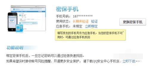 腾讯QQ解除安全模式详细教程