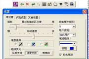 文通鼠标手写输入法 v2012