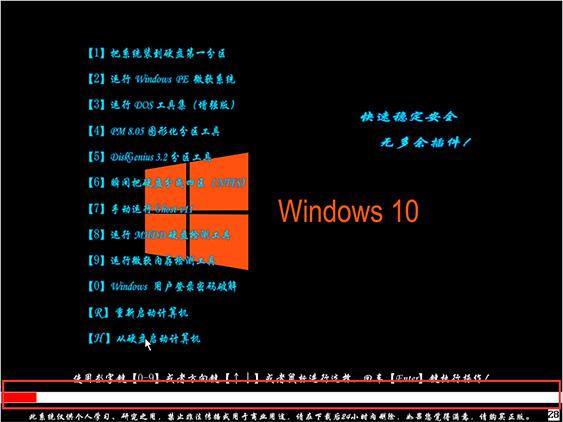 2019最新Win10官网64位专业版 v2019.05(超稳定 )