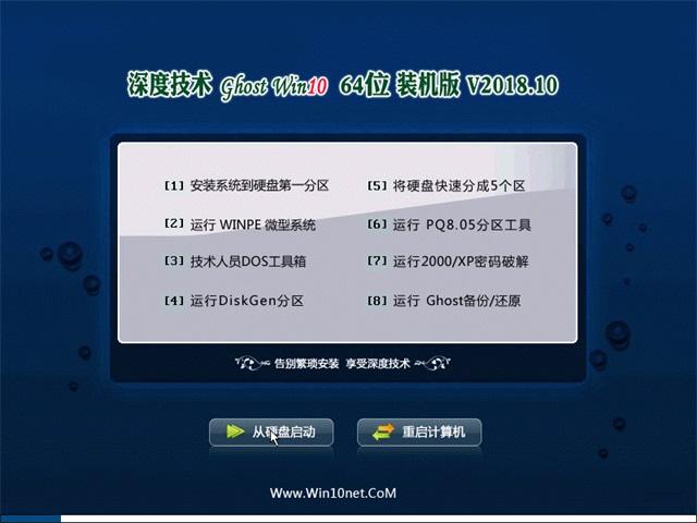 深度技术GHOST WIN10 x64全新优化版 V2018.10(64位)