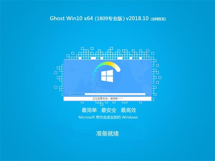 电脑公司2018国庆版WIN10系统 64位