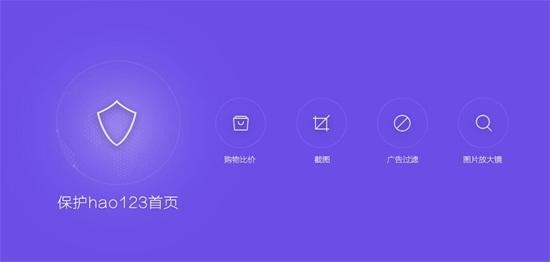 hao123浏览器 v1.0