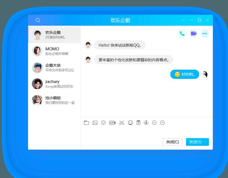 QQ v9.0.8.24201