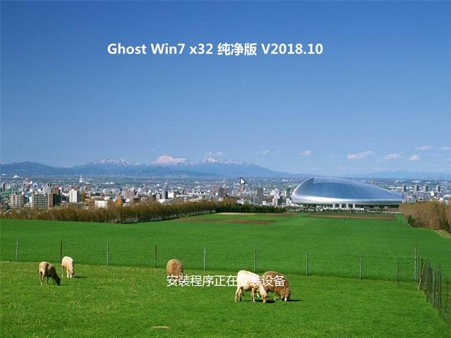 Win7最新简体中文 32位 纯净版