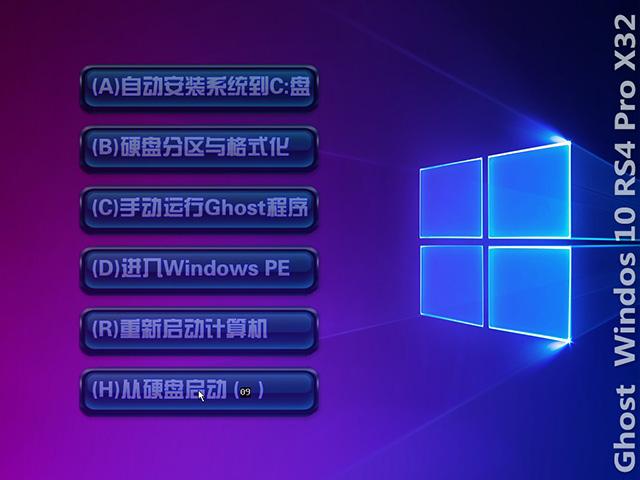 Win10  32位 简体中文商业版纯净版