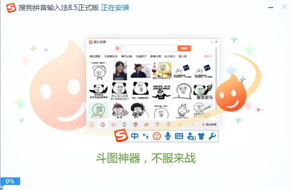 搜狗拼音输入法 v9.2.0.2785