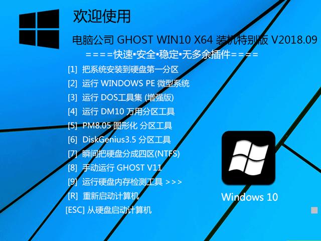 电脑公司 GHOST WIN10 X64 装机特别版 V2018.09