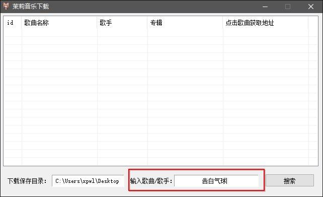 茉莉音乐下载器 v2.5