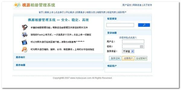 桃源相册管理系统 v2.3