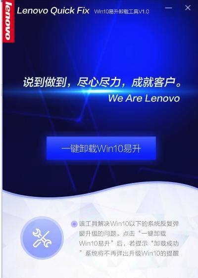 Win10易升卸载工具 v1.0.0.0免费版