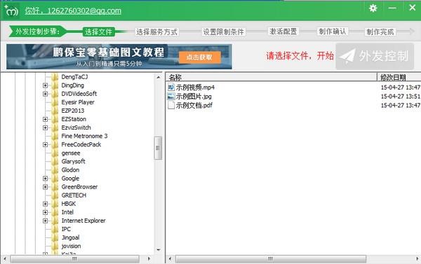 鹏保宝 v8.4.8.7pc版