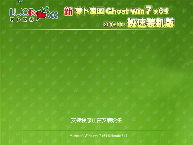新萝卜家园 Ghost Win7 64位 极速装机版 v2018.11