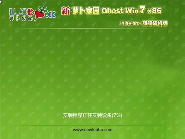 新萝卜家园 Ghost Win7 32位 旗舰装机版 v2018.11