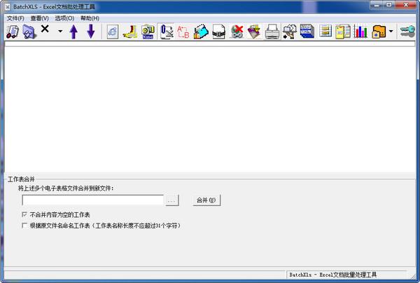 BatchXls(Excel文档批量处理工具) v4.8