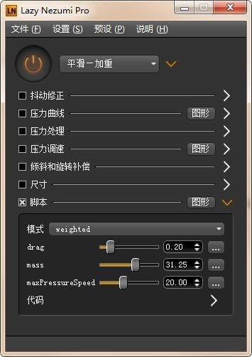 Lazy Nezumi Pro v18.04.08免费中文版