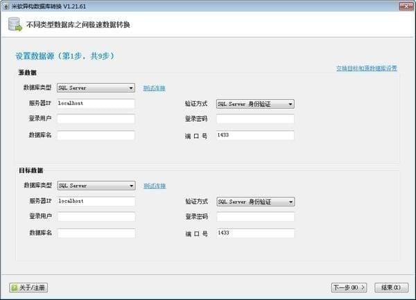 DB2DB(米软异构数据库转换) v1.21.63