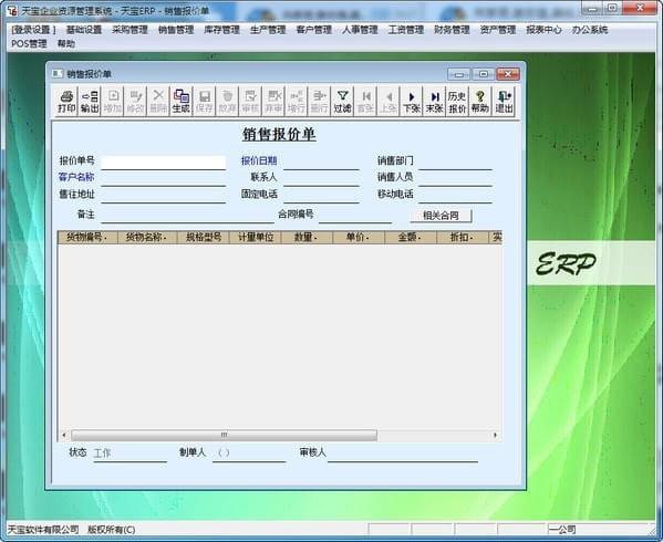天宝erp v40088.181107通用版