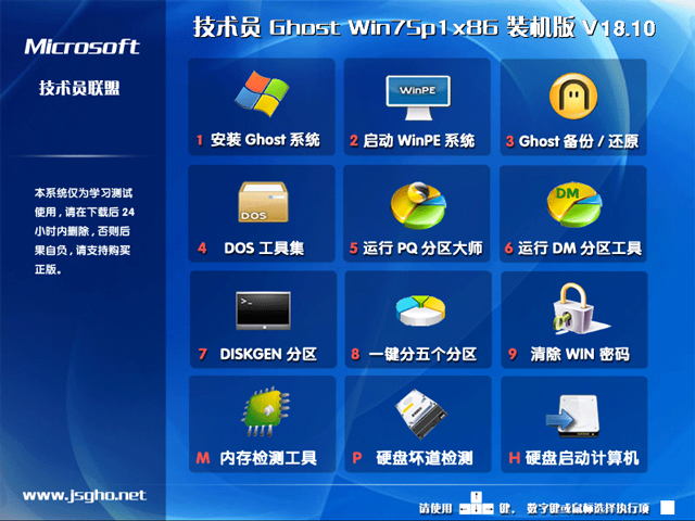 技术员联盟 GHOST WIN7 SP1 X86 极速体验版 V2018.10