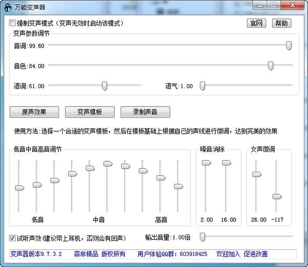 万能变声器 v9.7.6.4电脑版