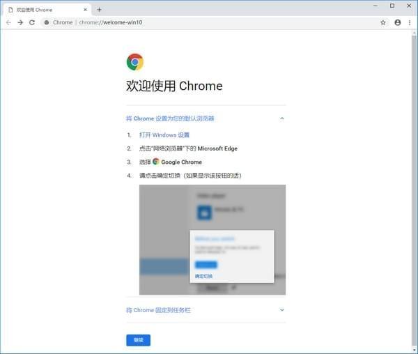 谷歌浏览器(Google Chrome) v70.0.3538.102