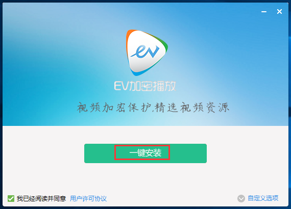EV播放器v3.4.0免费版