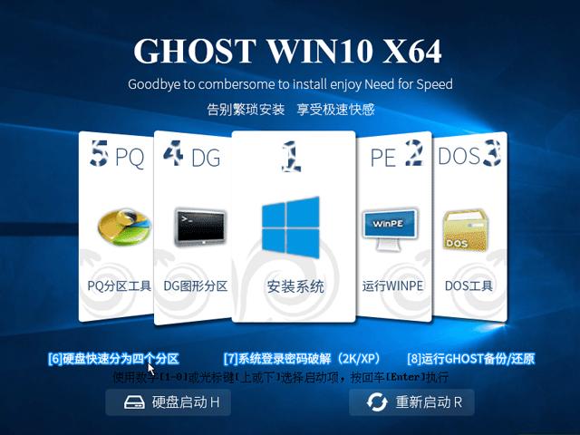 WIN10 64位旗舰版v2018.09