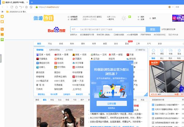 傲游浏览器v5.2.5.4000绿色版