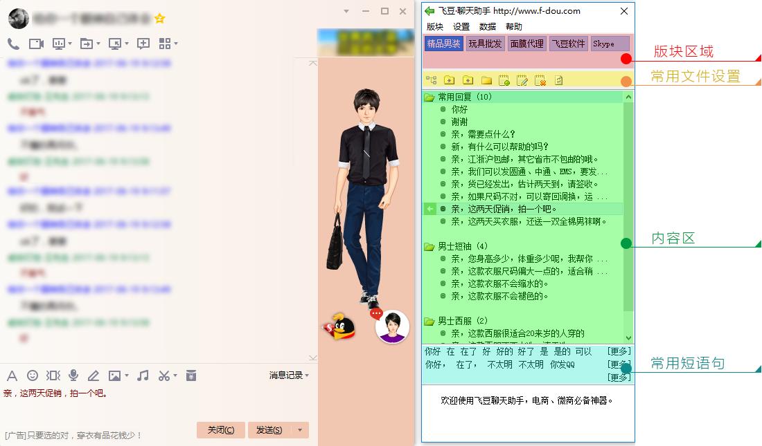飞豆聊天助手 v2.3.0