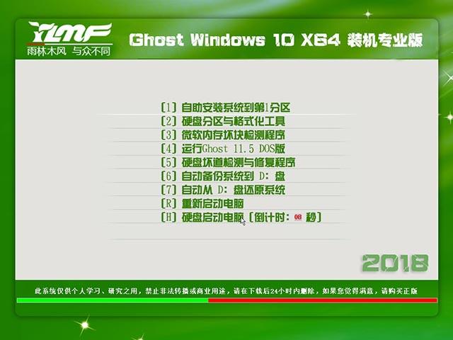 雨林木风win10 64位系统下载v201811