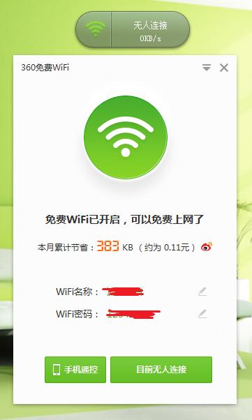 360免费wifi v5.3.0.4090