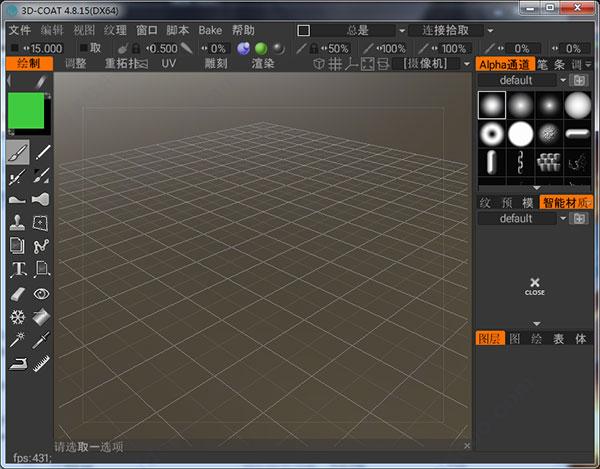 数字雕塑模型设计软件(3D Coat) v4.8.28