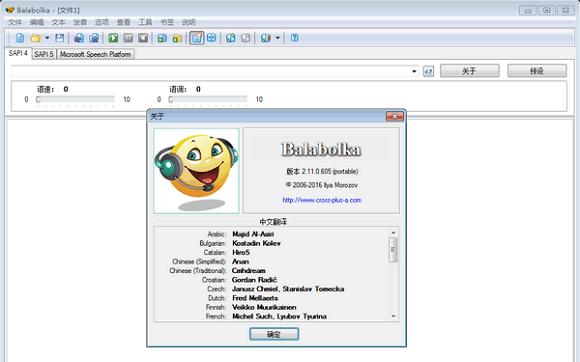 文本转语音软件(Balabolka) v2.14.0.679