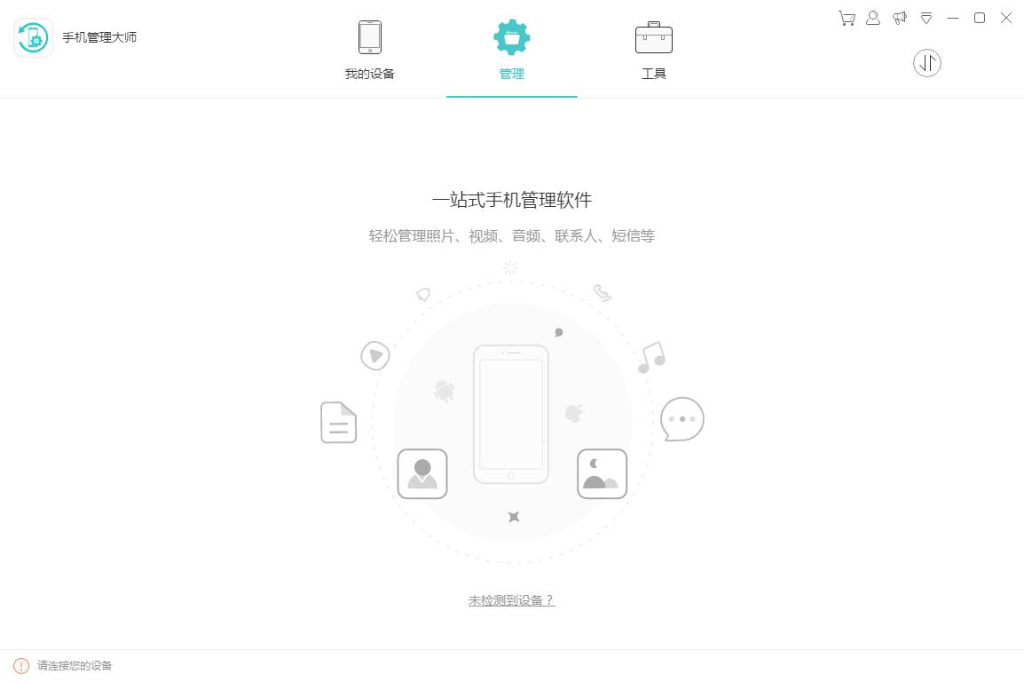 手机管理大师(Apowersoft ApowerManager) v3.2.4
